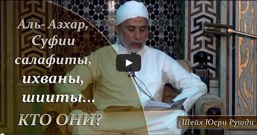 Салафиты, ихваны, суфии, шииты, Аль-Азхар...кто они? | Шейх Юсри Рушди