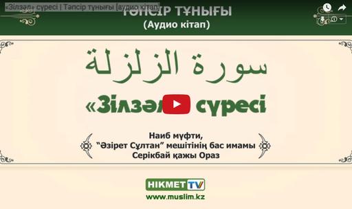 «Зілзәл» сүресі   Тәпсір тұнығы [аудио кітап]