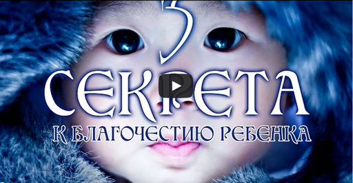 3 секрета к благочестию ребенка
