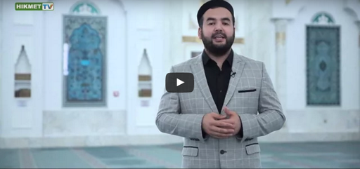 Ислам этикасы | Қуат Ерғалиұлы