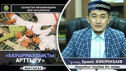 Ермек Көкірекбаев | Бауырмалдықты арттыру