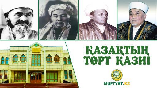ҚАЗАҚТЫҢ ТӨРТ ҚАЗИІ