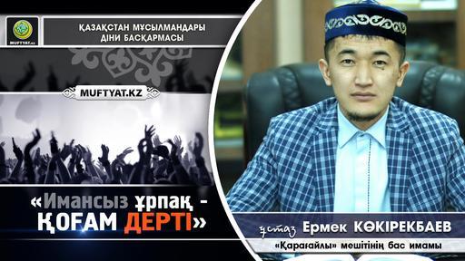 Имансыз ұрпақ - қоғам дерті | Ермек Көкірекбаев