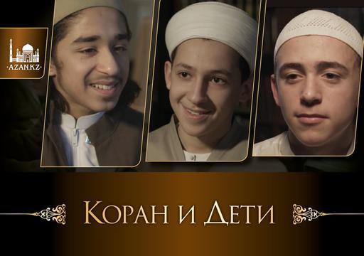 Короткометражный фильм: Коран и дети