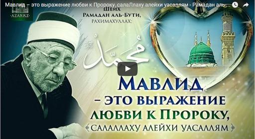 Мавлид – это выражение любви к Пророку, салаЛлаху алейхи уасаллям - Рамадан аль-Бути