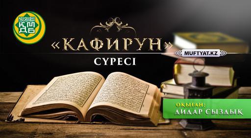 """""""Кафирун"""" сүресі"""