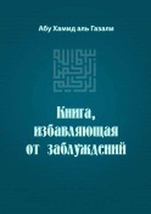 Книга, избавляющая от заблуждений