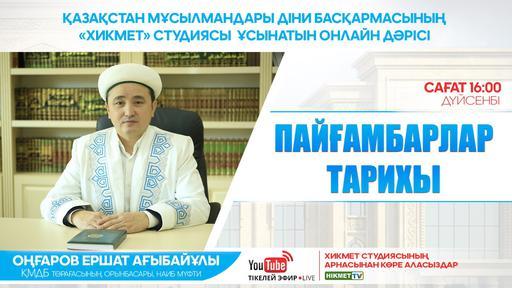 Пайғамбарлар тарихы | Ершат Оңғаров | онлайн дәрістер (LIVE)