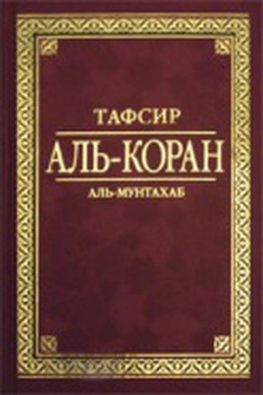 Аль-Мунтахаб - тафсир Корана