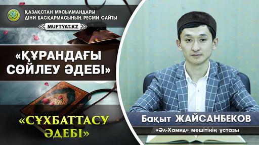"""Құрандағы сөйлеу әдебі: """"Сұхбаттасу әдебі""""   Бақыт Жайсанбеков"""