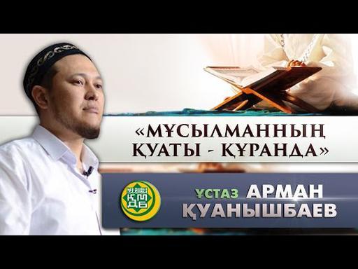 Мұсылманның қуаты - Құранда І Ұстаз Арман Қуанышбаев
