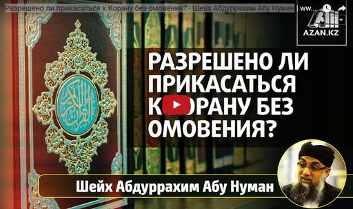 Разрешено ли прикасаться к Корану без омовения? - Шейх Абдуррахим Абу Нуман