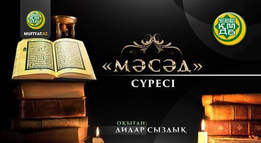 """""""Мәсәд"""" сүресі"""
