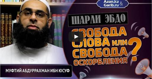 Шарли Эбдо – Свобода слова или свобода оскорбления?- Абдуррахман ибн Юсуф