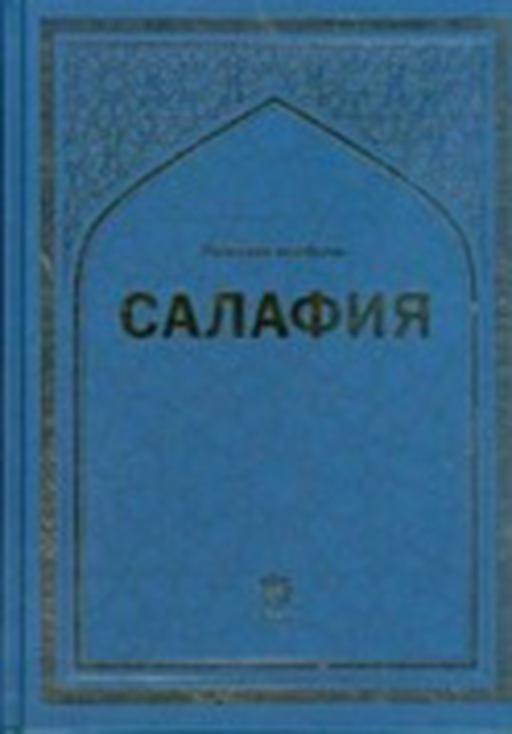 Салафия