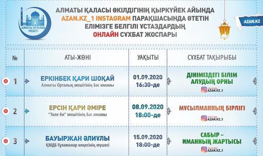 Алматы: Онлайн сұхбат жоспары бекітілді