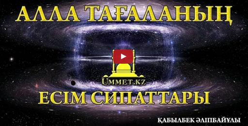 Алла Тағаланың есім сипаттары - Қабылбек Әліпбайұлы