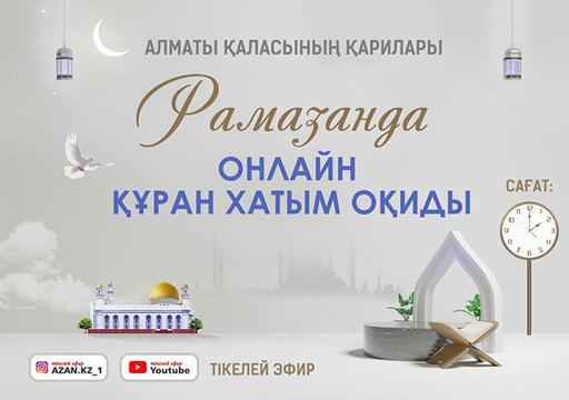 Алматының қарилары Рамазанда онлайн Құран хатым оқиды