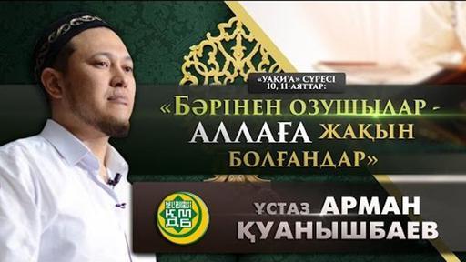 Бәрінен озушылар - Аллаға жақын болғандар   Ұстаз Арман Қуанышбаев