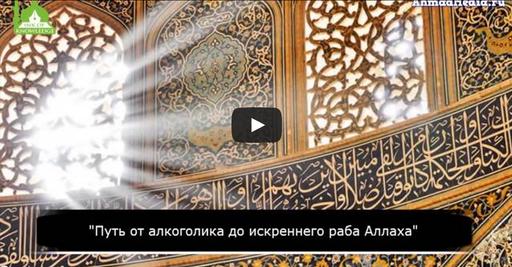 Путь от алкоголика до искреннего раба Аллаха