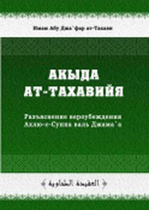 Акида ат-Тахавийя