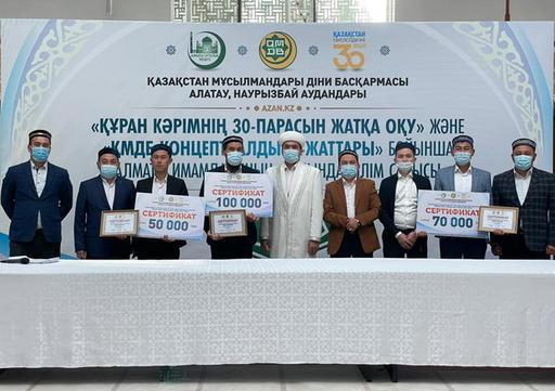 Алматы имамдары білім сайысына қатысты