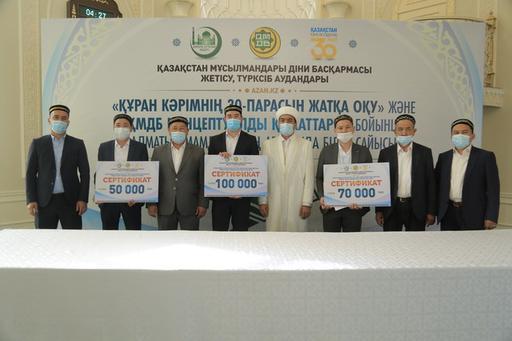 Алматы имамдарының білім сайысы қорытындыланды