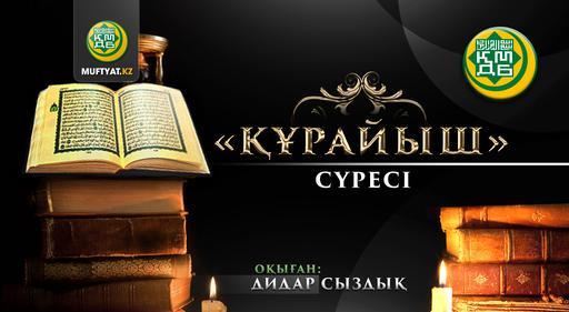 """""""Құрайыш"""" сүресі   MUFTYAT.KZ"""