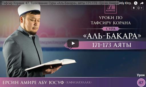 Тафсир Корана. 47. Толкование Суры «Аль-Бакара», аяты 171-173 - Ерсин Амире