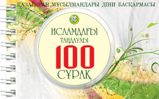 Исламдағы таңдаулы 100 сұрақ