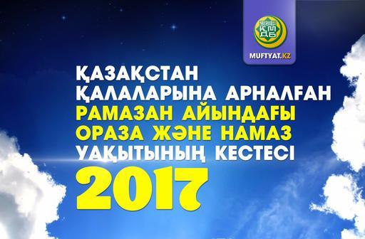 ОРАЗА ЖӘНЕ НАМАЗ КЕСТЕСІ – 2017