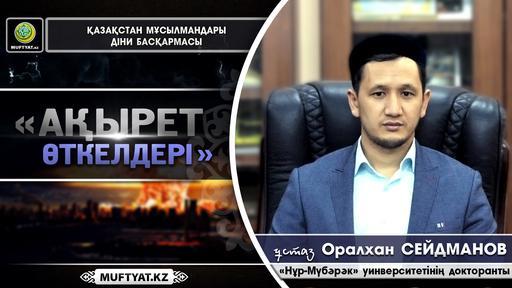 Ақырет өткелдері - Оралхан Сейдманов