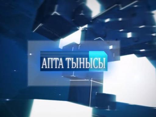 Апта тынысы - Құлмахан Салыбек