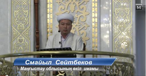 Жәннатқа жол тап - Смайыл Сейтбеков