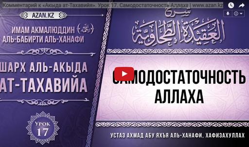 Комментарий к «Акыда ат-Тахавийя». Урок 17. Самодостаточность Аллаха | www.azan.kz