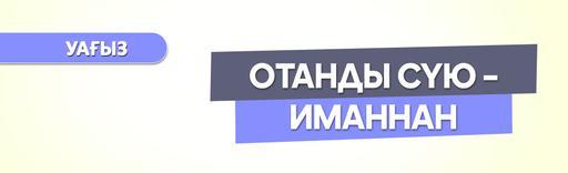 Отанды сүю - иманнан