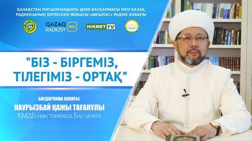 ВЕРХОВНЫЙ МУФТИЙ ДАЛ ИНТЕРВЬЮ КАЗАХСКОМУ РАДИО
