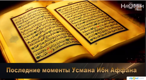Последние моменты Усмана Ибн Аффана