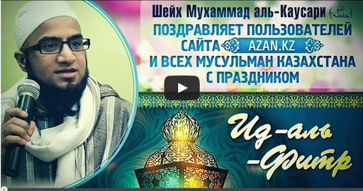 Шейх Мухаммад аль-Каусари поздравляет всех мусульман Казахстана с праздником Ид-аль-Фитр