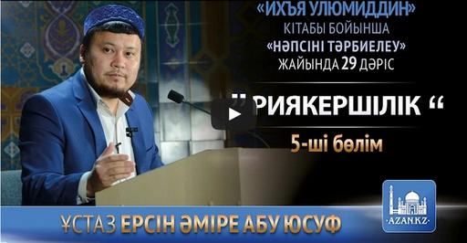Ихъя улюмиддин. 29. Риякершілік 5-бөлім - Ерсін Әміре