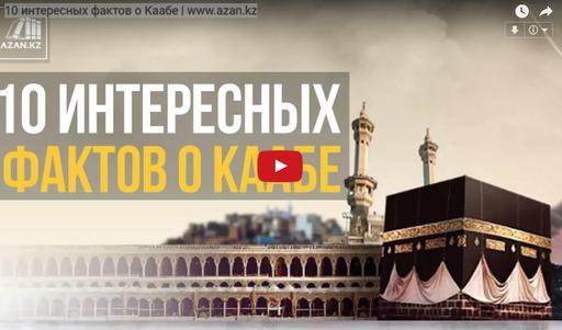 10 интересных фактов о Каабе   www.azan.kz