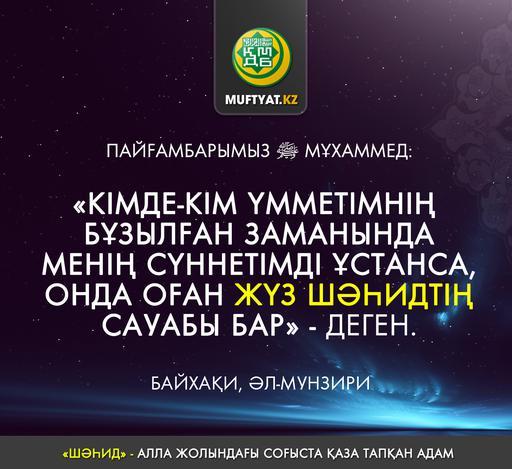 100 шәһидтің сауабы