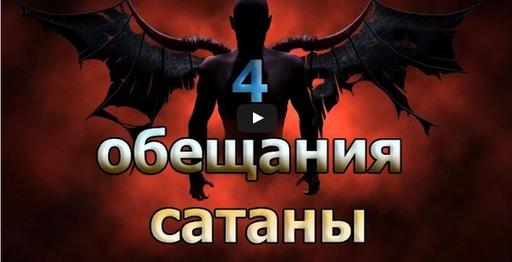 Четыре обещания сатаны, которые упомянуты в Коране