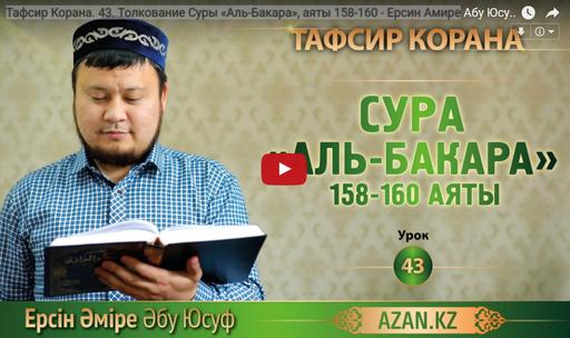 Тафсир Корана. 43. Толкование Суры «Аль-Бакара», аяты 158-160 - Ерсин Амире