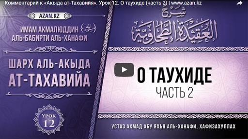 Комментарий к «Акыда ат-Тахавийя». Урок 14. Воля Аллаха