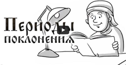 Периоды поклонения | Анимационный ролик | Имам Газали
