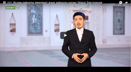 Ислам,зайырлы мемлекет және зайырлы қоғам | Марат Бектазинов