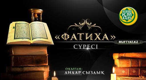 """""""Фатиха"""" сүресі"""