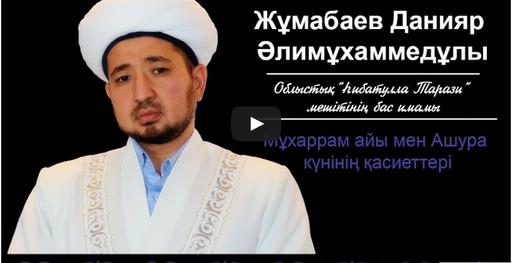 Мұхаррам айы мен Ашура күнінің қасиеттері - Д.Жұмабаев