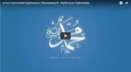 Мұхаммед ﷺ - Жұбатушы Пайғамбар  | ұстаз Сансызбай Құрбанұлы